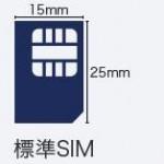 格安SIMの種類はいろいろ。でもどれを買えば良い?音声通話付SIMとデータSIMどっちが良い?