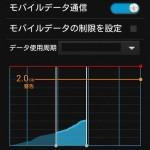 スマホのデータ通信でどれだけデータを使っているか確認する一番簡単な方法(Android)
