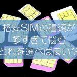 格安SIMの種類が多すぎて悩む!でもどれを買えば良い?音声通話付SIMとデータSIMどっちが良い?