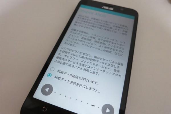 ASUS ZenFone2 初期設定画面