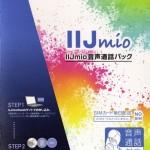 IIJmio(みおふぉん)の音声通話パックの申し込み方法