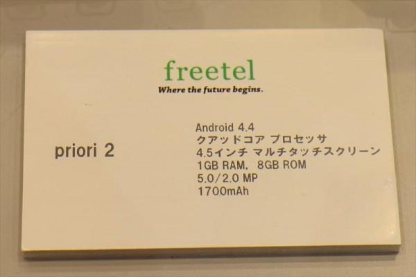 freetel003
