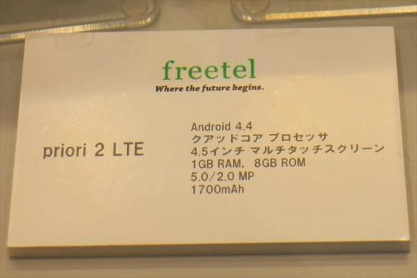 freetel005