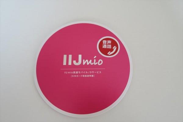 IIJmio(みおふぉん)SIMカード
