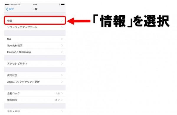 iPhone6 シリアル番号確認方法