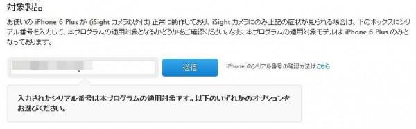 iPhone6Plus 交換対象機種確認