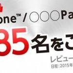 ASUS ZenFone / ○○○Padの先行体験会に参加するよ!ZenFone2 Laserがもらえる!と思う