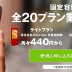 DMMモバイル 本日9月1日より価格改定で全ブラン最安値へ!