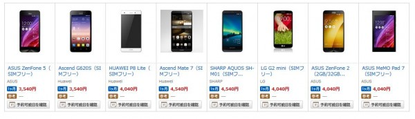 DMM.com SIMフリースマとフォンレンタル品