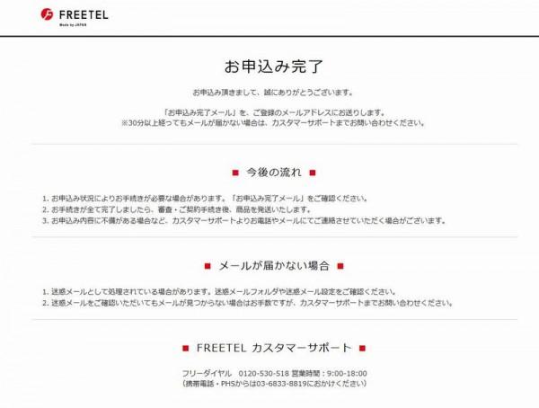 freetel 新SIMへ移行手続き完了画面