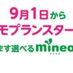 【図解入り】mineoの格安SIMの申し込み方を解説!キャンペーンに申し込まれた方も忘れずに!