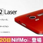 ZenFone2 LaserがNifMoからも発売!キャッシュバック1万円も!セット購入ならNifMoだ!