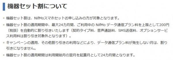 NifMo機器セット割