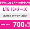 月3GBのデータ通信専用格安SIMの比較!最安値は9月30日までに申し込めばPanasonicの「Wonderlink」が月700円