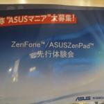 """自称""""ASUSマニア""""大募集!!@大阪が行われるよ!日本未発表ZenFoneは何だろう?ZenFone Selfie?"""
