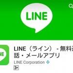 【図解入り】SMS無しのSIMでLINEをインストールする方法・もっとも一般的なFacebook認証で行ってみた