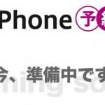 iPhone 6s及びiPhone 6s Plusの予約受付日・発売日決定!SIMフリー版はどこで買う?