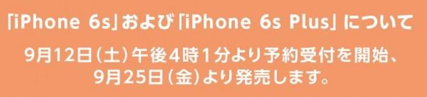 au-iphone6s01