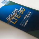 キャンペーン中(11月1日まで)のBIGLOBE SIMの速度を計測してみた【千葉県船橋市郊外】
