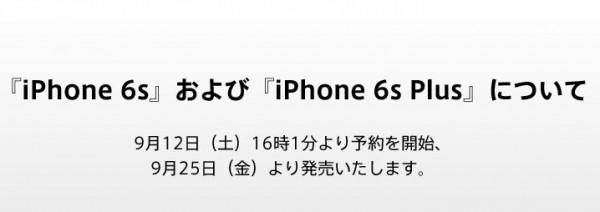 docomo-iphone6s01