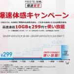 FREETELで爆速キャンペーンが10月1日より開催!1ヶ月間10GBのデータ通信料が299円!