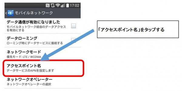 「LG G2 mini LG-D620J」のAPN設定