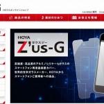 HOYAがiPhone用の保護カバーを作っていたのを今更知った。HOYA Z'us-G シリーズが良さそう!