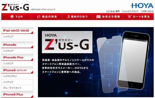HOYA Z'us-G