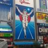 大阪編(9月7日実施)格安SIM docomo系MVNO大手9社の速度比較!
