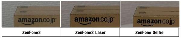 ZenFone アウトカメラ比較