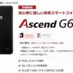 楽天モバイルでLTE対応 SIMフリースマホが1万円未満で購入出来るよ(税別)!ただしSIMとセット購入が条件です。