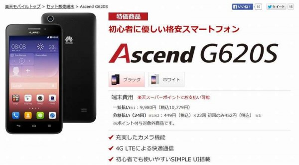 楽天モバイル Ascend G620S