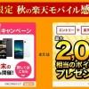 秋の楽天モバイル感謝祭 開催中!honor6Plus等4モデルが半額で購入出来る!?