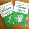 mineoが端末追加購入時の事務手数料及びSIMカード交換時の事務手数料を無料化