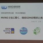 格安SIM購入層と動向について、MMD研究所の勉強会でいろいろ学んできました。