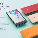 「priori2 LTE」購入検討中ならまだ買うな!?Priori3がまもなく発売されるはず?!priori2とpriori3の比較も