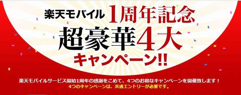 楽天モバイル1周年記念キャンペーン