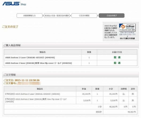ZenFone2 Laser6インチモデル