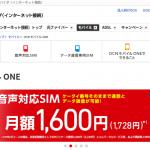 格安SIMのOCNモバイルOneに月10GBのプラン登場!月2300円は安いか高いか?
