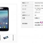 3G対応5インチ液晶のスマホ本体が4980円でイオンスマホで販売されてるぞ!geanee FXC-5A