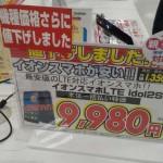 イオンスマホでLTE対応の格安スマホ「ALCATEL ONETOUCH IDOL 2 S」が9980円で販売中!