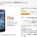 amazonで4980円で7インチタブレット「Fire タブレット 8GB」を予約してしまった件