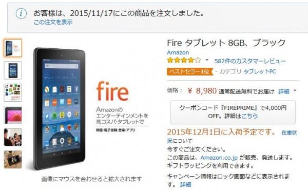 amazon-fire01