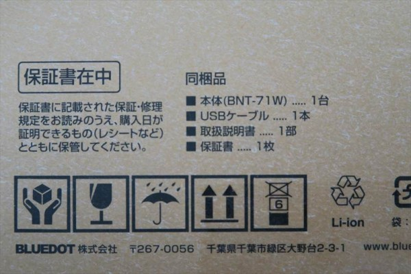 BLUEDOT「BNT-71W」