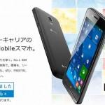 FREETELのWindowsPhone Windows10 Mobileスマホ「KATANA01」予約しちゃいました