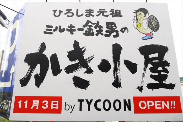 かき小屋byTYCOON