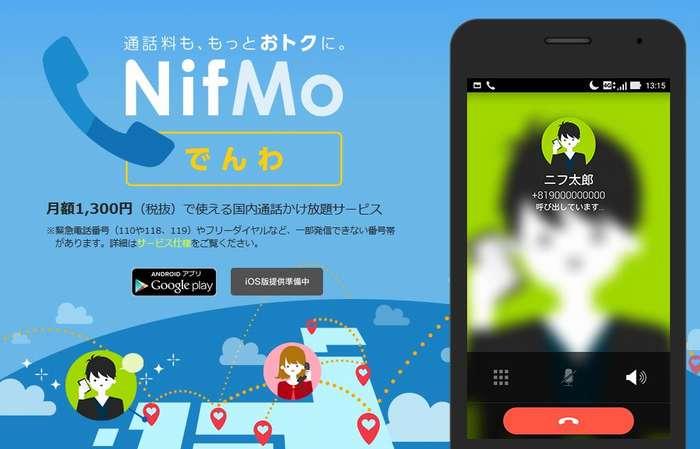NifMo電話