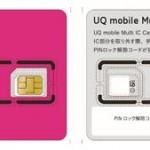 UQモバイルでもVoLTEに対応したSIMカードを発売!ただし対応端末はリリース無し