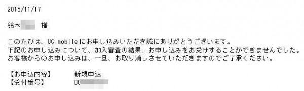 UQモバイル 審査落ち