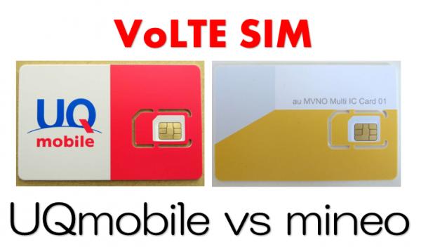 VoLTE対応SIM